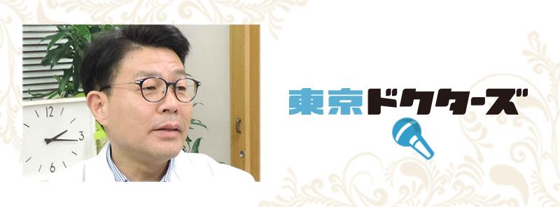 東京ドクターズ院長インタビュー