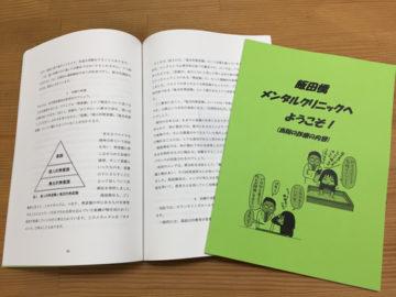 診療案内の小冊子「飯田橋メンタルクリニックへようこそ!」を制作しました。 の画像