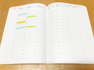 こんな手帳をご存知ですか? の画像